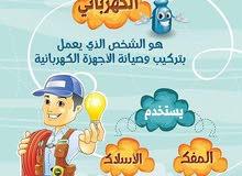 (3) اختار افضل كهربائي علي مستوي المحافظات لحماية بيتك