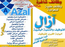 وظائف طبية السعودية