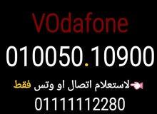 أرقام اصفار فودافون 0101.57.10000