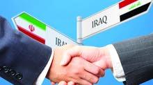 التجارة مع ايران
