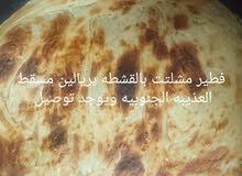 اكلات مصريه حتى النخاع
