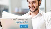 ابحث عن عمل داخله مصر