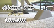 ارخص شركة تنظيف في الرياض و الخرج 0507240005
