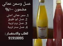 عسل وسمن عماني
