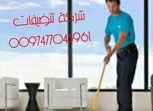 شركة تنظيفات