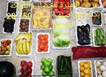 عرض الاميرة للخضار والفاكهة الطازجة بكدج