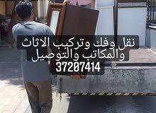 نقل اثاث لجميع مناطق البحرين