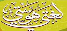 العربية بطريقة سهلة وبسيطة