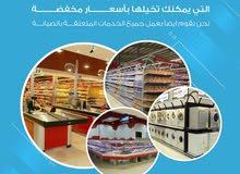 معدات سوبرماركت ومطابخ ومخابز للبيع
