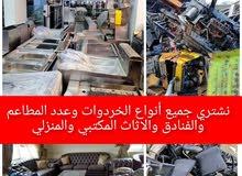 نشتري الخردة والسكراب وجميع  انواع الحديد والمعادن وهدم المباني
