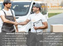 مطلوب مندوب سيارات توصيلWanted Delivery Reps