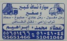 نقل انقاض 55651466 نساف صغیر و کبیر