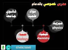بالدمام مدرس جامعي وثانوي للمواد العلمية فيزياء وكيمياء وأحياء