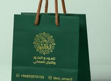 بخور عماني ولبان وعطور