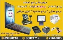 برنامج محاسبة ومخازن  نظام مخصص لجميع الأغراض التجارية والصناعية