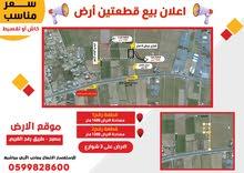 قطعتي أرض على 3 شوارع  شارع (16 متر) وشارعين (6) للبيع على شارع صلاح الدين طريق