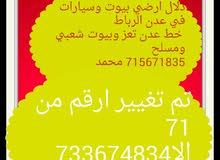دلال اراضي وبيوت رسمي اسكان  شقق فلل وبيوت،شعبيه، لتواصل،733674834