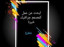 محمد هواري مصمم جرافيك خبرة