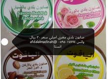 صابون مغربي طبيعي