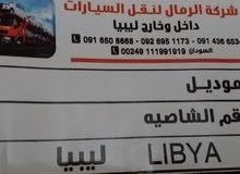 الرمال لنقل السيارت الي السودان