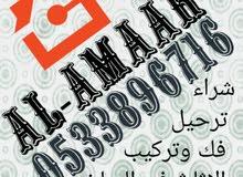 شراء المكيفات المستعملة (جيدة ومعطلة) في جميع أنحاء الرياض