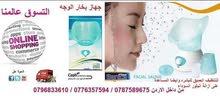 تنظيف الوجه بجهاز البخار المنزلي