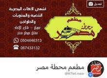 مطعم محطه مصر جميع الأكلات المصريه والعربيه