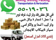 House Furniture Moving Shifting.. 55019036