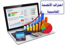 تدريب واحتراف البرامج المحاسبية