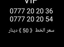 ارقام اورنج VIP