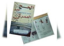 كتيبات تعليم الحج والعمرة بالصور خطوة بخطوة .(100 نسخة 25 د)