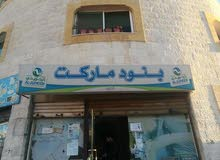 بقالة في ابو عليا (طبربور)بجانب مسجد معاذ بن جبل , بجانب مدرستين اناث ومركز صحي حكومي شامل