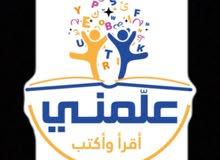 مطلوب مدرسات على استعداد بتدريس نظام عربي وإنجليزي
