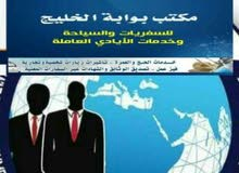 مكتب توظيف  اليمن