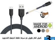 وصلة شحن اجهزه اندرويد سريعه واصليه Android Charging Cable Fast and Original