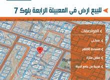 المعبيله بلوك7//قريبه من جامع الحياه 600م//فرررررصه رخييييصه//