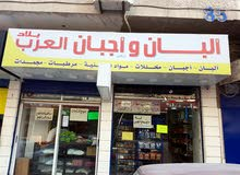 محل البان و اجبان ناجح للبيع- سوق الزرقاء
