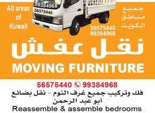 نقل اثاث جميع مناطق الكويت  transfer furniture kweit  اتصل ولن تندم .