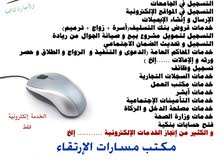 تقديم الخدمات الالكترونية