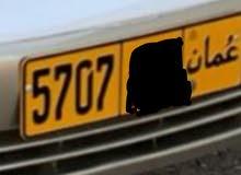 5707 XY فرصه رقم رباعي
