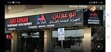 ابو عدنان تجيزات مطعم وفندق