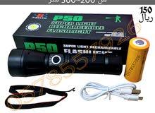 كشاف P50 القوي 5 مستويات اضاءة مفيد جدا للعديد من الاستخدامات مدي ضوء الكشاف من