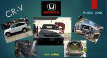 للبيع سيارة هوندا CR-V موديل 2008 ماشيه 151 الف صبغ وكاله رتوش خفيف صيانه وكاله حتى وقت قريب