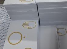 الطباعة الورقية