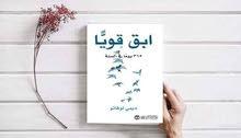 كتاب ابق قويآ