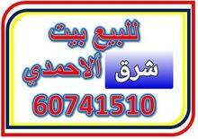 للبيع بيت شرق الاحمدي