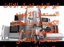 ابو خالد لشراء الاثاث المستعمل