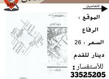 للبيع أرض سكنية / موقع ممتاز / 26 دينار للقدم فقط