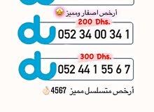 للبيع ارقام دو مدفوعة ومميزة ومرتبة!! فقط 150 درهم!!