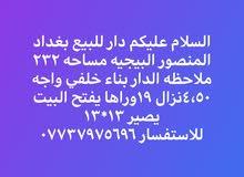 دار للبيع منصور البيجيه
